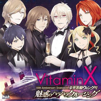 20170711_VitaminX_ドラマCD