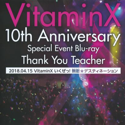 Vitamin_ivent