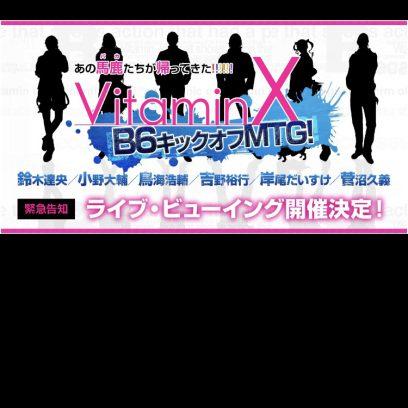 VitaminX B6キックオフMTG!