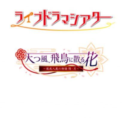 livedrama_logo×2