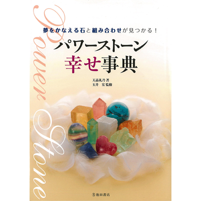 works_book_powerstone