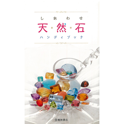 works_book_tennenseki